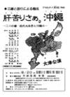 0820otsuchirashi_1