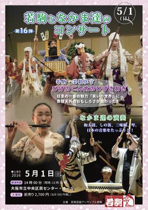 Wakakoma201651omote