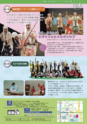Wakakoma201651ura