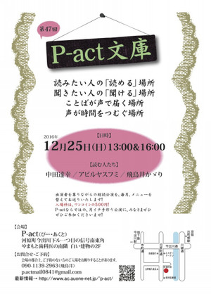 Pact201612